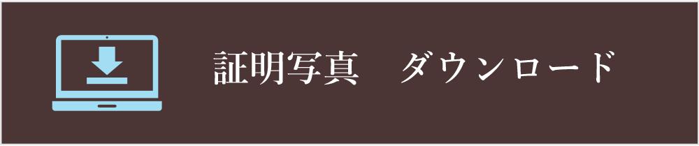 証明写真ダウンロード(千葉そごう写真館)