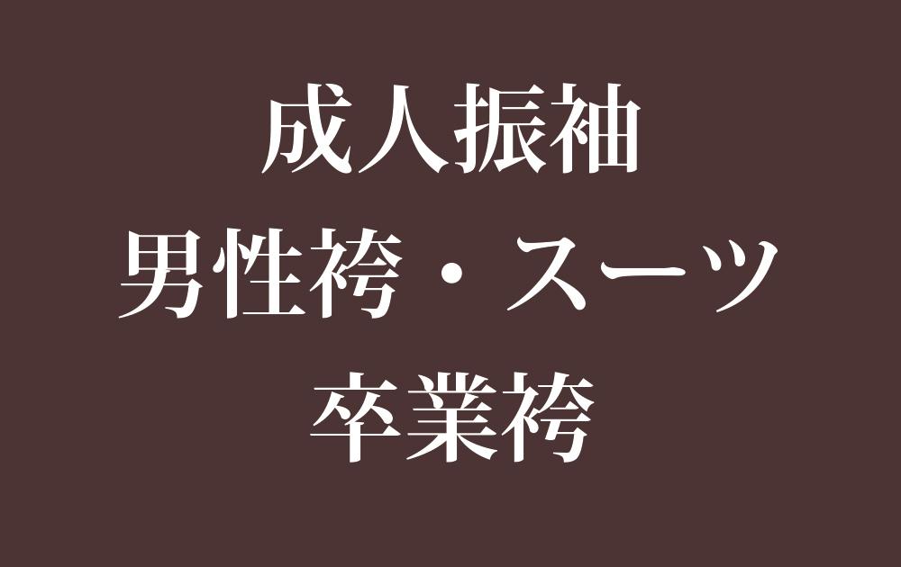 成人振袖 男性袴・スーツ 卒業袴