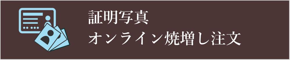 証明写真オンライン焼き増し注文(千葉そごう写真館)