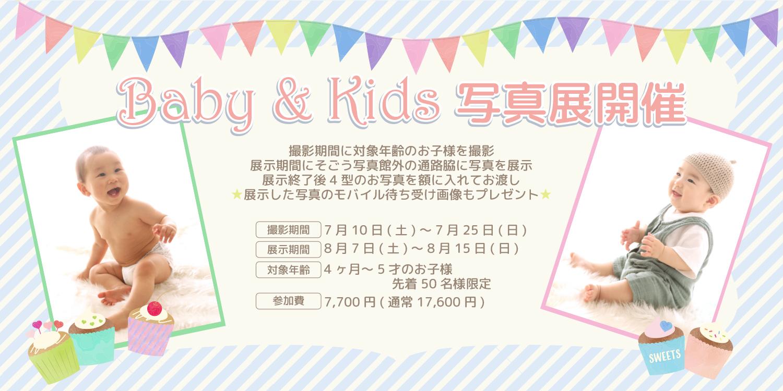 ベビー&キッズ写真展(2021/8/7~8/15) 千葉そごう写真館