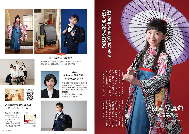 『戸塚新聞1月号』に西武写真館が掲載されました