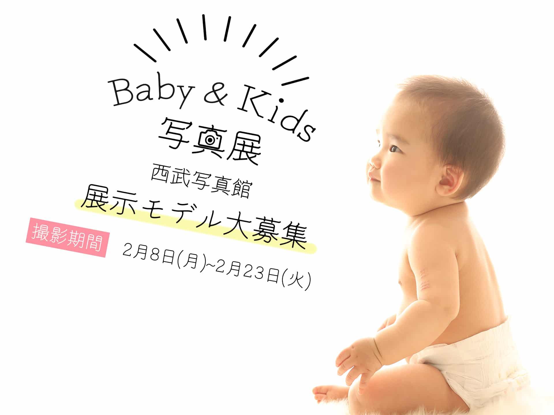 Baby&Kids 写真展