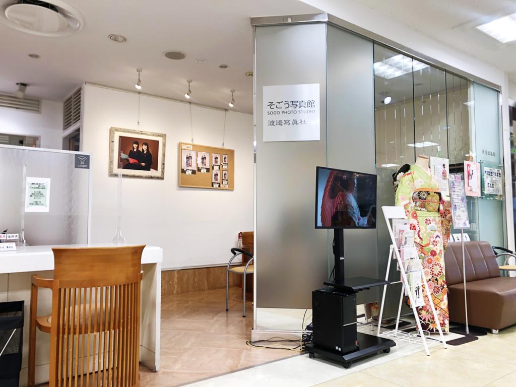 横浜そごう写真館店舗外観