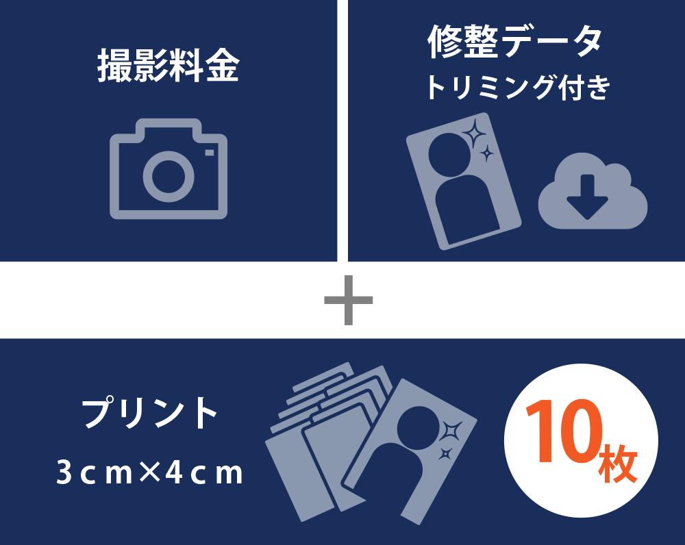 迷ったらこちらがおすすめ 《スタンダードプラン》12,000 円(税別)(横浜そごう写真館)