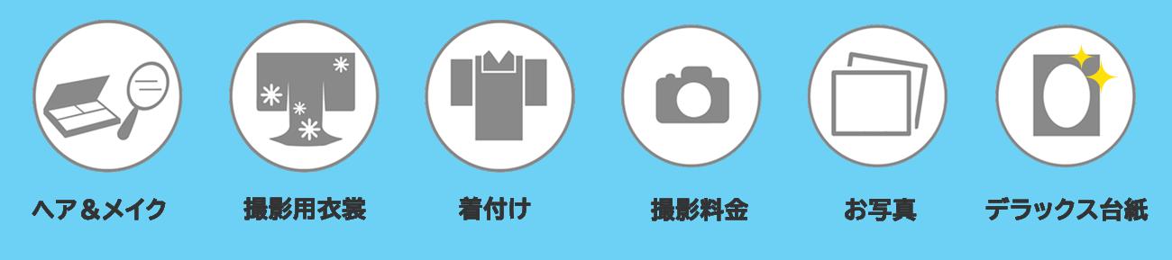 成人式撮影コース(女性 振袖)