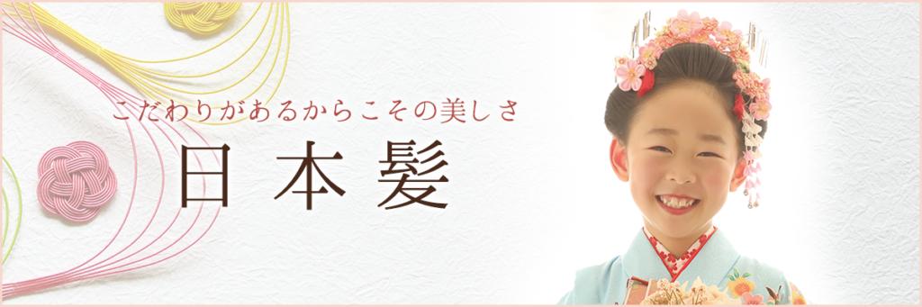 可愛く、美しい伝統美 手結び帯(横浜そごう写真館)